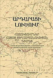 20140918-Armenian_Genocide_Reparations_Study-Intro_and_ExecSum-HY-cover